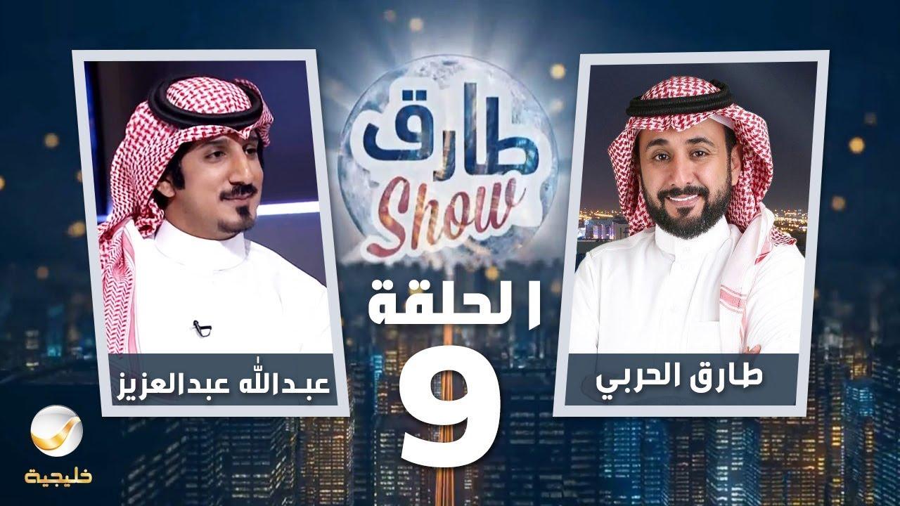 برنامج طارق شو الحلقة 9 - ضيف الحلقة عبدالله عبدالعزيز