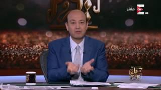 كل يوم - عمرو اديب: القاضي بيقول الحكومة لم تقدم لنا أى وثيقة تثبت ملكية السعودية لـ تيران وصنافير