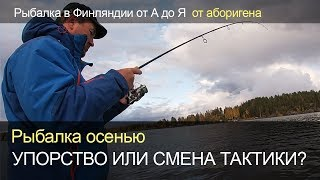 Упорство или смена тактики? Рыбалка в Финляндии