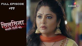 Silsila Badalte Rishton Ka - 18th September 2018 - सिलसिला बदलते रिश्तों का  - Full Episode