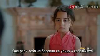 ТУРЕЦКИЙ СЕРИАЛ МАМА/33 серия -3 финальный фраг/на русском .