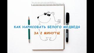 Как нарисовать белого медведя за 2 минуты / видео уроки рисования для детей