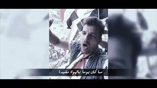 اغنيه دقت أجراس الحريه للشاب العراقي حيدر حسن التميمي