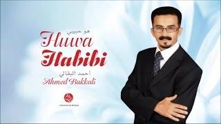 Ahmed Bakkali - Somos hermanos (7) | أناشيد دينية باللغة الإسبانية | من أجمل أناشيد | أحمد البقالي