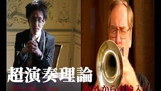 金管楽器の革命だ!夢のハイノートが簡単に手に入る海外の超最新演奏理論を日本語翻訳。