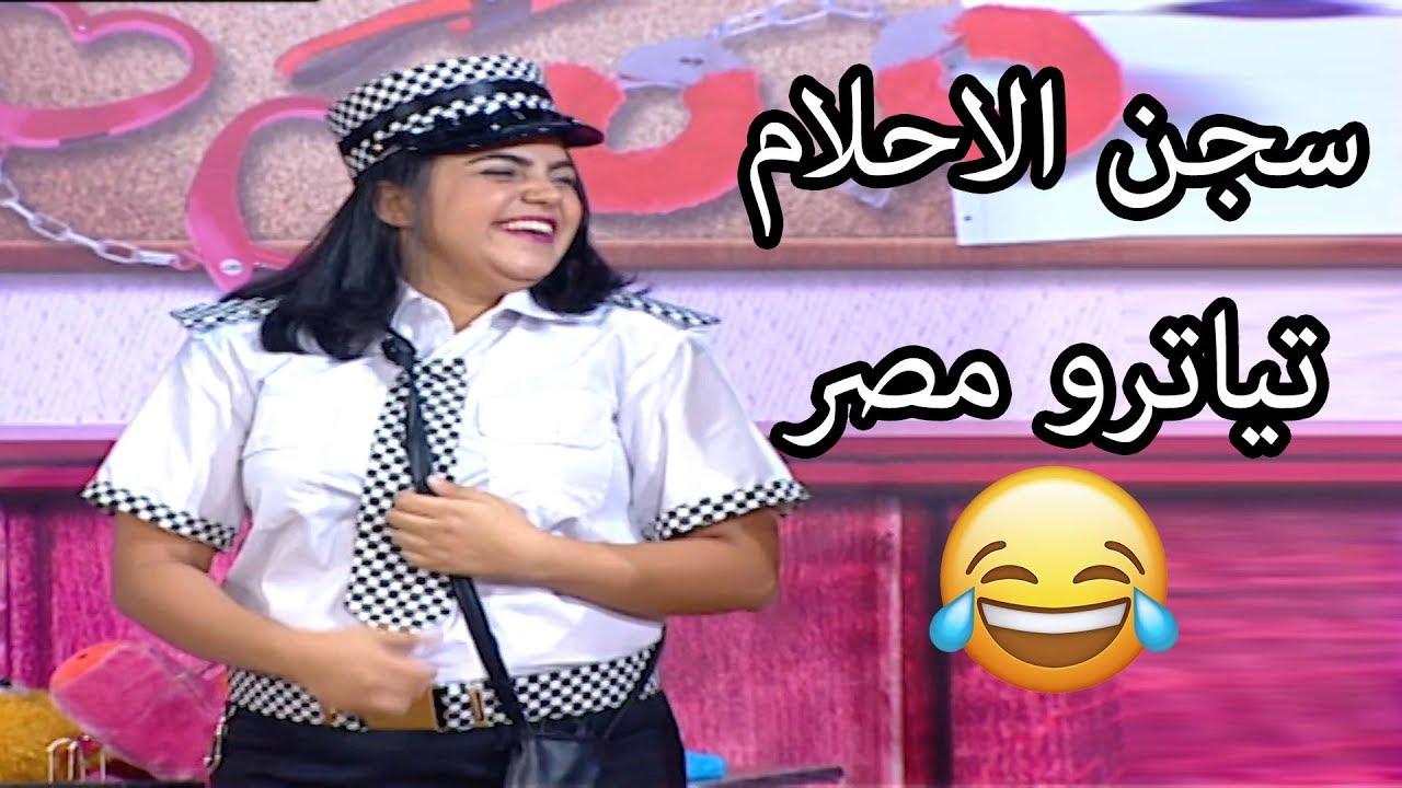ربع ساعة من الضحك مع سجن الاحلام في تياترو مصر