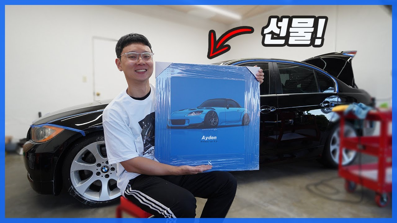 335i 디테일 작업중 한국에서 온 선물!