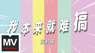 張智成 Z Chen 我本來就難搞 HD 官方完整版 MV