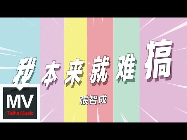 張智成 Z-Chen【我本來就難搞】HD 官方完整版 MV