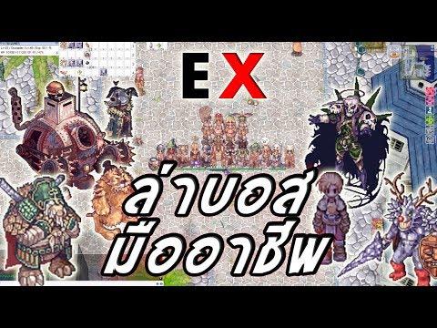 Ragnarok exe - Ro - KYB - ตามติดชีวิตกิลล่าบอส Ex
