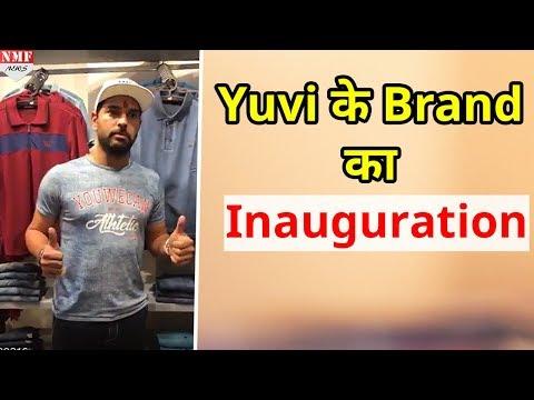 Yuvi ने खोला अपनी Brand 'Youwecan' का पहला Store, देखें Video