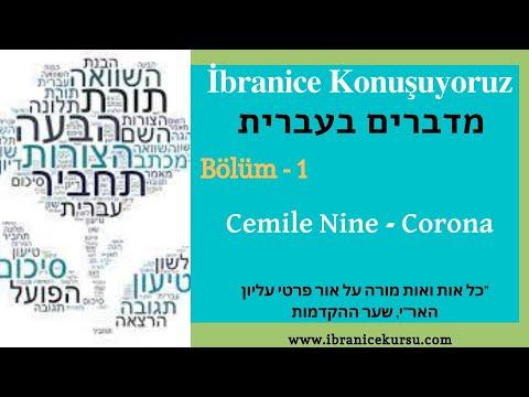 İbranice Konuşuyoruz - Bölüm 01 / Cemile Nine Ve Corona