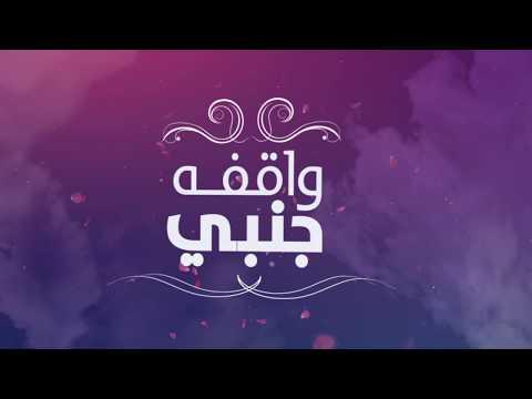 Ramy Gamal - Wa'fa Ganby (Lyrics Video) / رامي جمال - واقفة جنبي