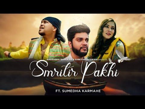 smritir-pakhi- -sumedha-karmahe- -amarabha-banerjee- -bengali-original-song