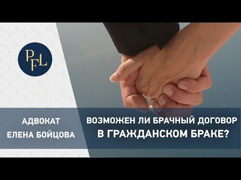 Можно ли заключить брачный договор, проживая в гражданском браке. Как заключить брачный договор