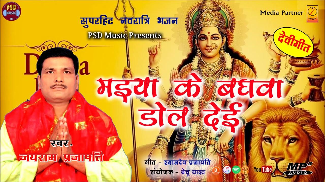 Bhojpuri Devi Geet - मइया के बघवा डोल देई - Jayraj Prajapati #PSDMusic