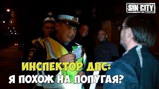 Город Грехов - Инспектор ДПС: Я похож на попугая?