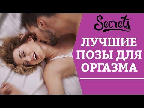 ЛУЧШИЕ ПОЗЫ ДЛЯ ОРГАЗМА! Советы сексолога  [Secrets Center]