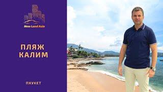 Недвижимость на Пхукете Купить недвижимость на Пхукете у пляжа Калим Пляжи Пхукета Пхукет