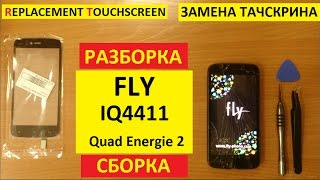 Замена тачскрина Fly IQ4411 replacement touchscreen fly iq4411 quad energie 2