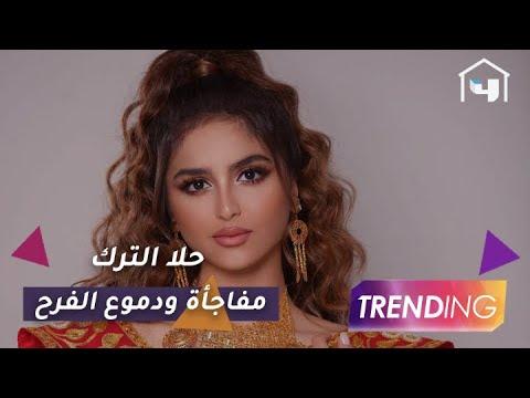 بكاء حلا الترك بعد مفاجأة Trending لها واحتفال مفاجئ بعيد ميلادها