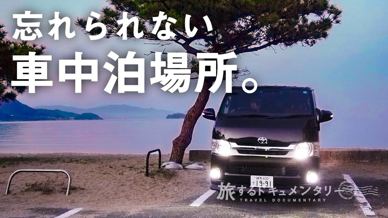 中泊 場所 車