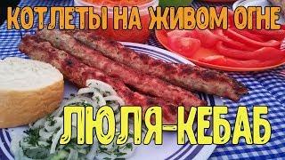 Люля-кебаб котлеты на живом огне. ЛЮЛЯ-КЕБАБ рецепт на мангале из фарша.