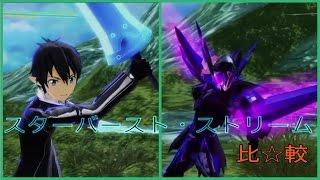 【AW SAO】キリト・ブラックロータス のスターバースト・ストリームを比較してみた thumbnail