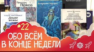 ОВКН 22   Про буктьюб руслит КНИЖНЫЕ НОВИНКИ и неделю родного языка