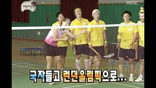 Infinite Challenge, Badminton #04, 다찌마와리와 리남매 20080906