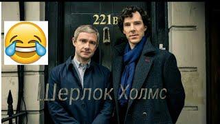 Заключительное юмористическое видео Шерлока Холмса и Доктора Ватсона.