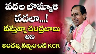 KCR Funny Dialogues On Chandrababu Naidu | Praja Ashirvada Sabha | Dot News