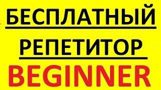 БЕСПЛАТНЫЙ РЕПЕТИТОР - BEGINNER. АНГЛИЙСКИЙ ЯЗЫК С НУЛЯ - КУРС. АНГЛИЙСКИЙ ДЛЯ НАЧИНАЮЩИХ(, 2019-03-25T17:45:43.000Z)