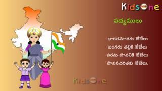 Telugu Padyalu || Bharatha Mathaku Je Je lu