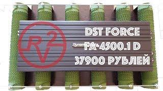 Мощнейший усилитель DST FORCE FA-4500.1D! Полный замер и обзор!