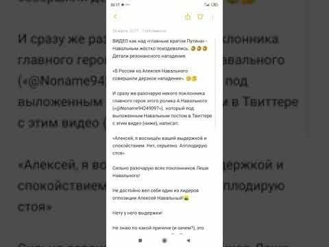 На Алексея Навального было совершено дерзкое нападение. Навальный будет отвечать за свои слова