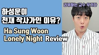 하성운 Lonely Night 리뷰 Ha Sung Woon Lonely Night Review and Reaction