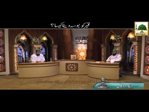 Qabr Ko Chumna Kaisa Mufti Hassan Attari Al Madani