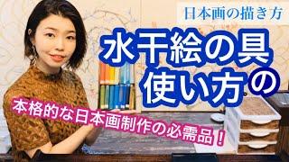 【日本画講座】本格的な絵画制作へ!水干絵の具の使い方/Nihonga Lesson