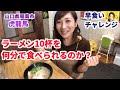 【大食い】ラーメン10杯早食いチャレンジ【三宅智子】