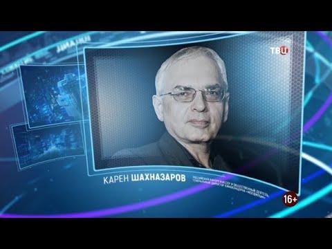 Карен Шахназаров. Право