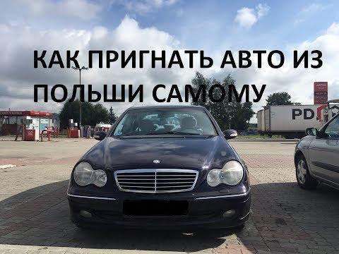 Как самостоятельно пригнать нерастаможенный автомобиль из Польши в Украину