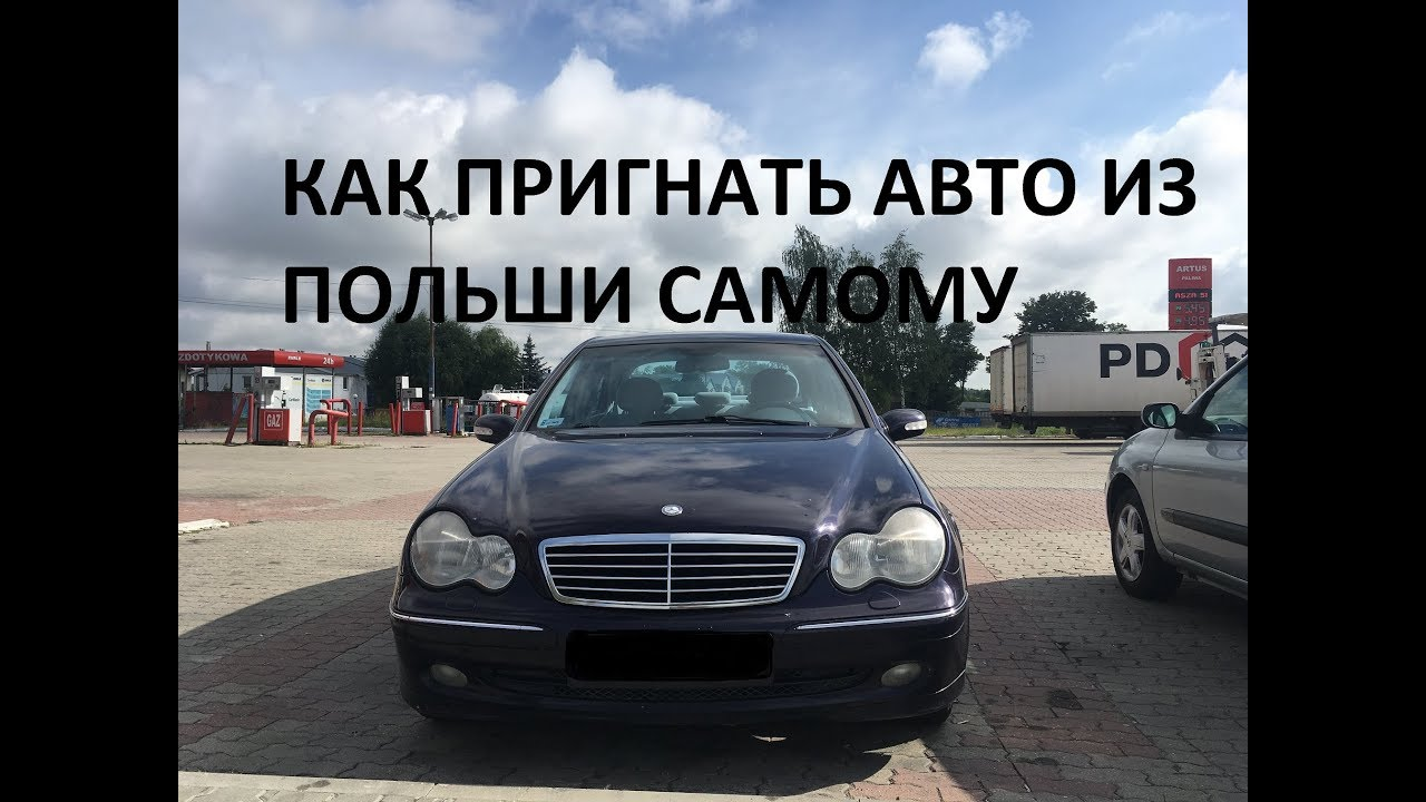 Автомобили в залоге в польше севастополь деньги под залог авто