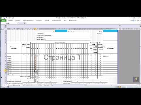 Табель посещаемости детей в ДОУ по ОКУД 0504608 в Excel