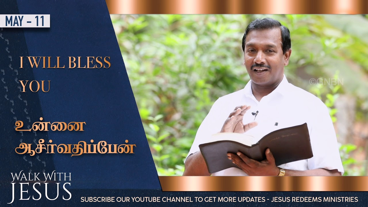 """ Walk with JESUS "" -Genesis 20.3- Bro.Mohan C.Lazarus #bibledevotion #May_11 #GNBN"