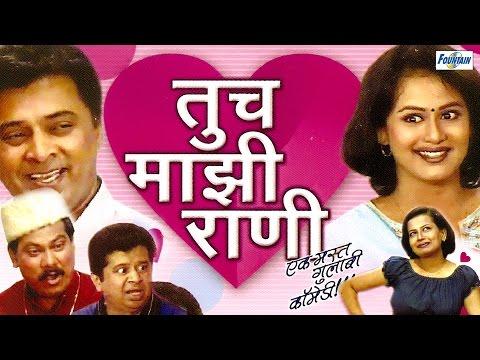 Latest Marathi Comedy Natak - Tuch Majhi Rani | Sunil Tawde, Vinay Yedekar
