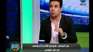 محمد عبد المنصف: سعيد بترشحي للعودة للزمالك واللاعبين محتاجين خبرتي