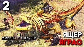 МОНСТР БОСС ЯЩЕР ЯГРАС ► Monster Hunter World Прохождение на русском ► Часть 2