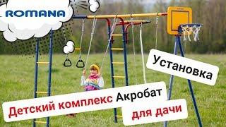 Как быстро собрать детский комплекс для дачи «Акробат»?(, 2017-06-16T12:18:57.000Z)