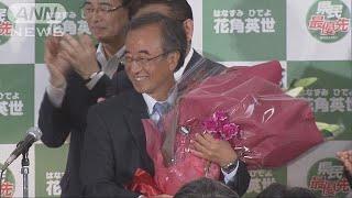 新潟県知事選 自民・公明支持の花角氏が当選(18/06/11) thumbnail